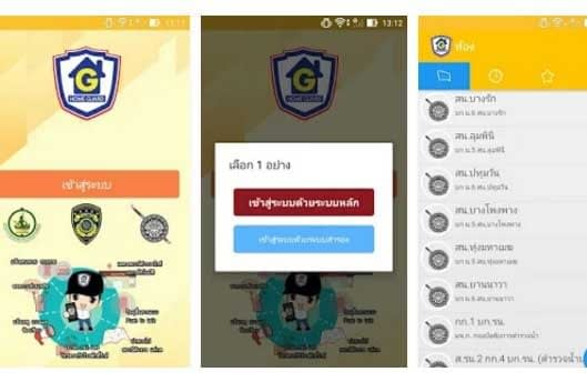 Thailand Locals to enjoy greater accessibility to policing services with new Mobile App