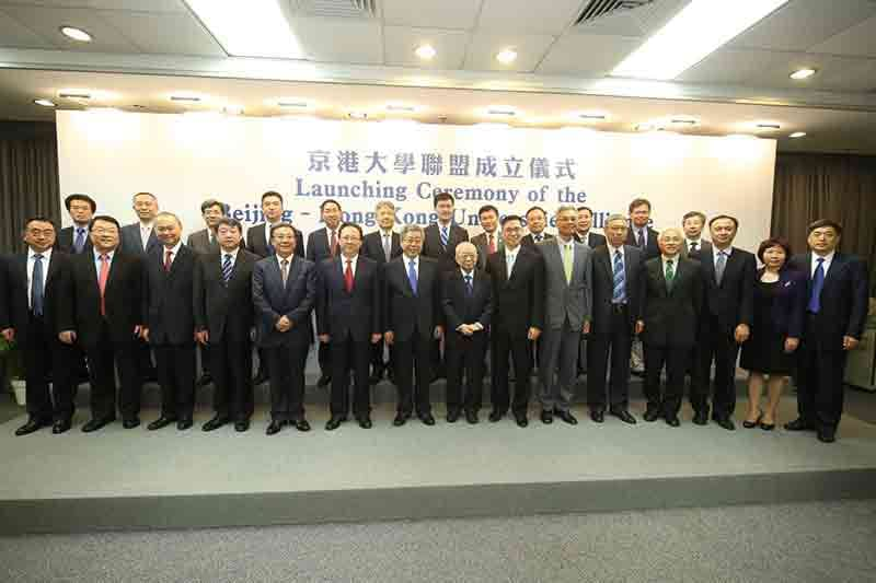Leading universities come together to form the Beijing - Hong Kong Universities Alliance