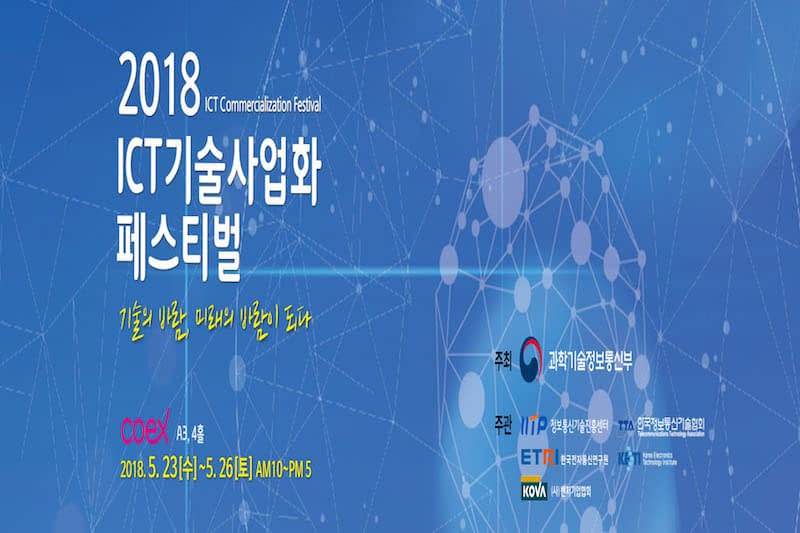 Korea's Ministry of Science and ICT holds demonstration for 4 ICT-based public-use devices at the 2018 ICT Commercialisation Festival